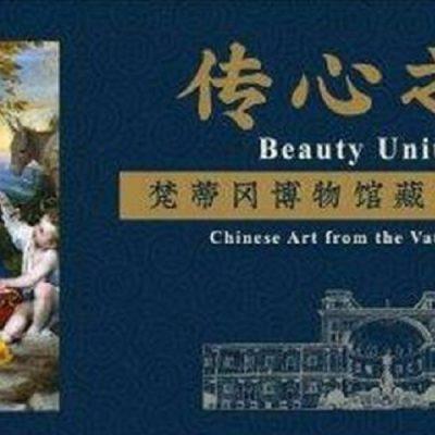 """Los Museos Vaticanos llegan a la """"ciudad prohibida"""" de Beijing"""